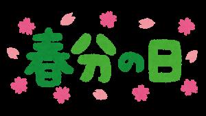 syukujitsu04_syunbun_nohi