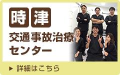 時津交通事故治療サイト